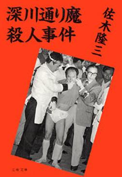 深川通り魔殺人事件-電子書籍
