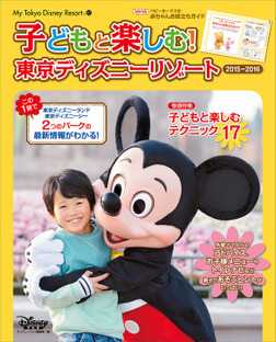 子どもと楽しむ! 東京ディズニーリゾート 2015‐2016-電子書籍