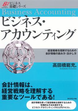 ビジネス・アカウンティング-電子書籍