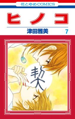 ヒノコ 7巻-電子書籍