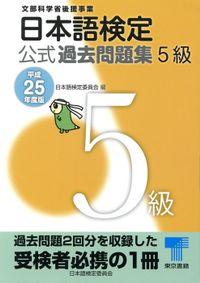 日本語検定 公式 過去問題集 5級 平成25年度版