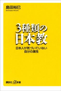 3種類の日本教 日本人が気づいていない自分の属性-電子書籍