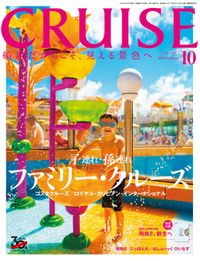 CRUISE(クルーズ)2019年10月号