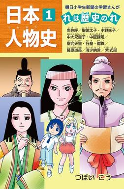 日本人物史1 卑弥呼/聖武天皇/紫式部ほか-電子書籍
