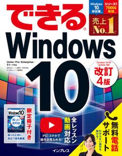 できるWindows 10 改訂4版-電子書籍