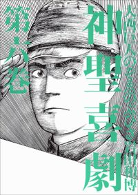 神聖喜劇 第六巻
