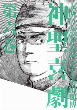 神聖喜劇 第六巻-電子書籍