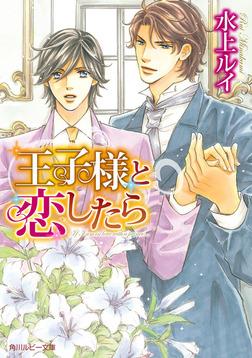 王子様と恋したら-電子書籍