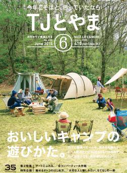 タウン情報とやま 2015年6月号-電子書籍