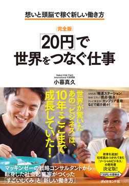 [完全版]「20円」で世界をつなぐ仕事―――想いと頭脳で稼ぐ新しい働き方-電子書籍