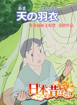 【フルカラー】「日本の昔ばなし」 天の羽衣-電子書籍