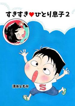 すきすき♥ひとり息子(2)-電子書籍