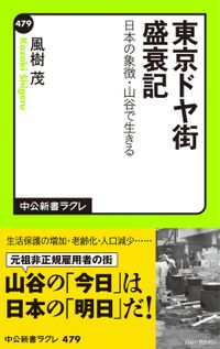 東京ドヤ街盛衰記 日本の象徴・山谷で生きる