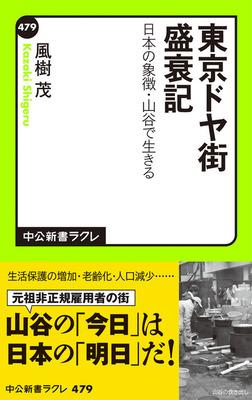 東京ドヤ街盛衰記 日本の象徴・山谷で生きる-電子書籍