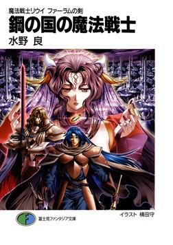魔法戦士リウイ ファーラムの剣4 鋼の国の魔法戦士-電子書籍