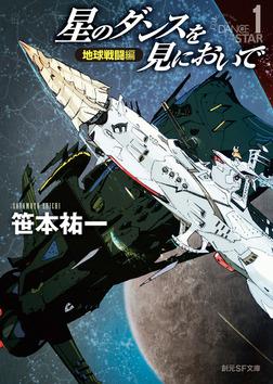 星のダンスを見においで 地球戦闘編-電子書籍