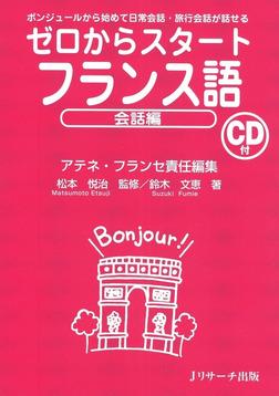 ゼロからスタートフランス語会話編-電子書籍
