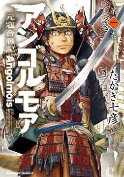 アンゴルモア 元寇合戦記(1)-電子書籍