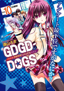 GDGD-DOGS 分冊版(10)-電子書籍