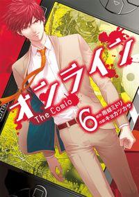 オンライン The Comic 6