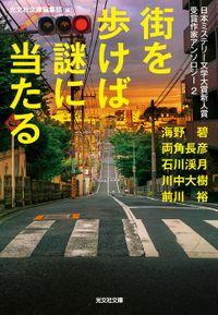 街を歩けば謎に当たる~日本ミステリー文学大賞新人賞受賞作家アンソロジー2~(光文社文庫)
