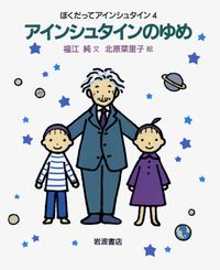 アインシュタインのゆめ
