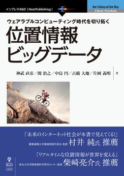 位置情報ビッグデータ-電子書籍