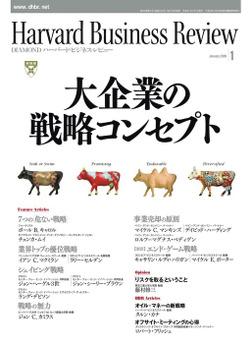 DIAMONDハーバード・ビジネス・レビュー 09年1月号-電子書籍