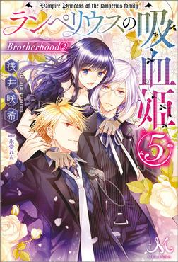 ランペリウスの吸血姫: 5 Brotherhood(2)-電子書籍