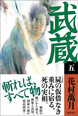 武蔵(五)-電子書籍