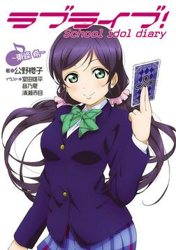 ラブライブ! School idol diary ~東條希~-電子書籍