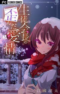 生徒会長の歪んだ愛情【マイクロ】【電子限定特典付】(3)