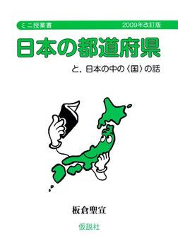 日本の都道府県 と,日本の中の〈国〉の話-電子書籍
