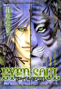 EYED SOUL ―アイド・ソウル―(3)