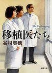 移植医たち(新潮文庫)