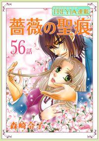 薔薇の聖痕『フレイヤ連載』 56話