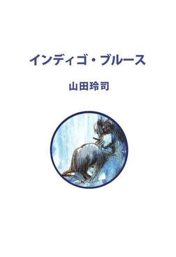 インディゴ・ブルース-電子書籍