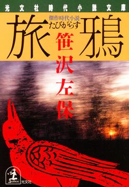 旅鴉(たびがらす)-電子書籍