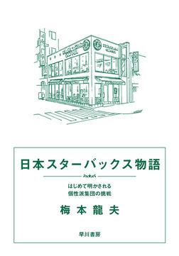 日本スターバックス物語 はじめて明かされる個性派集団の挑戦-電子書籍