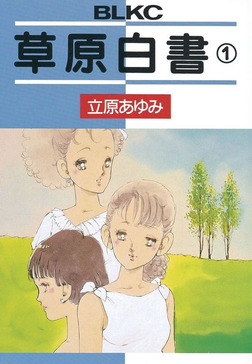 草原白書(1)-電子書籍