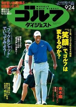 週刊ゴルフダイジェスト 2019/9/24号-電子書籍