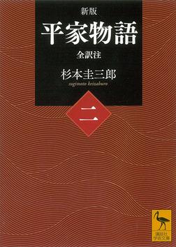 新版 平家物語(二) 全訳注-電子書籍