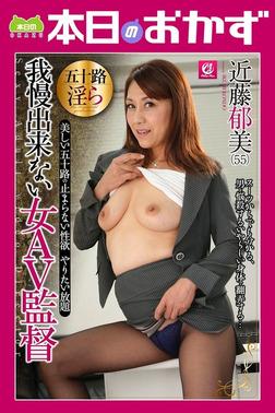 我慢出来ない女AV監督 近藤郁美 本日のおかず-電子書籍