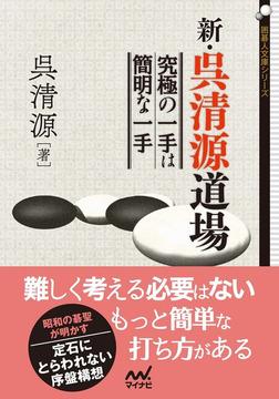 新・呉清源道場 究極の一手は簡明な一手-電子書籍
