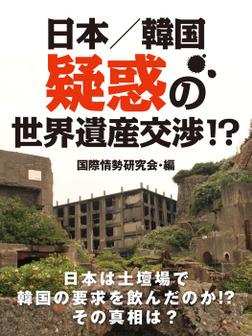 日本/韓国 疑惑の世界遺産交渉!?-電子書籍