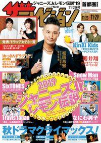 ザテレビジョン 首都圏関東版 2019年11/29号