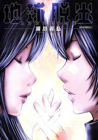 地球脱出~カルネアデスの絆~ 分冊版 / 16