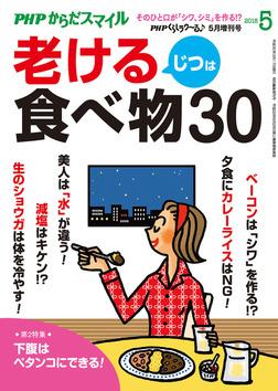 PHPくらしラクーる2018年5月増刊 じつは老ける食べ物30【PHPからだスマイル】-電子書籍