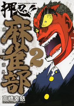 押忍!!麻雀部(2)-電子書籍