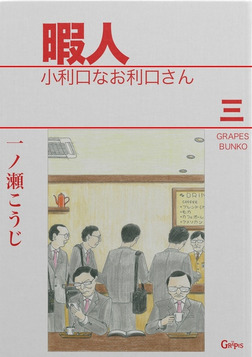 暇人三 小利口なお利口さん-電子書籍